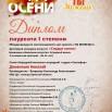 63 Диплом Дементьев_page-0001.jpg