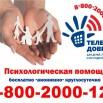 Telefon-doveriya-dlya-detej-podrostkov-i-ih-roditelej-1024x707.jpg