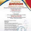 9 Диплом Дементьев_page-0001.jpg