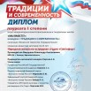 164 Светофор (Клинцы)_page-0001.jpg
