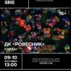 OFF_POSTER_A3_Клинцы.jpg