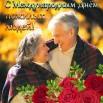 krasivye-otkrytki-kartinki-na-mezhdunarodnyy-den-pozhilyh-ludey-chast-1-aya-5.jpg